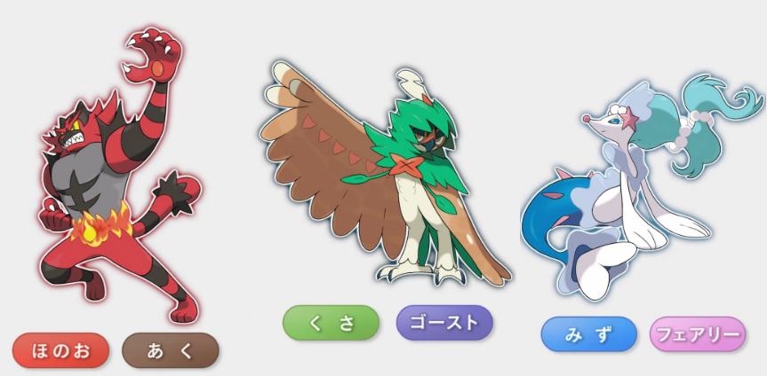 pokemonevolutions