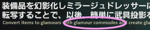 glamourcommode